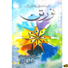 Nauratan By Shorish Kashmiri