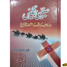Salebi jangain