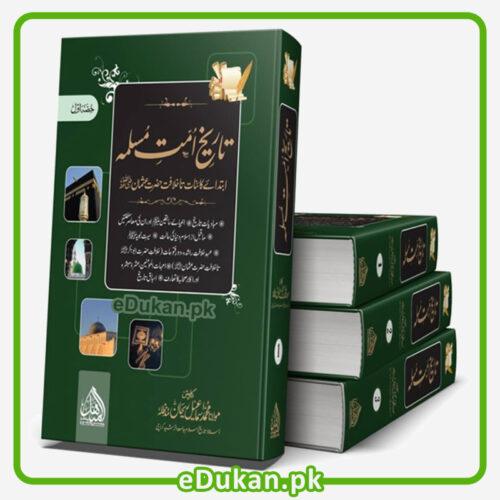 Tareekh Ummat e Muslima By Maulana Ismail Rehan تاریخ امت مسلمہ مولانا اسماعیل ریحان