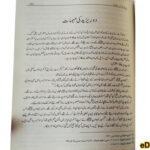 Tareekh Ummat e Muslima Page
