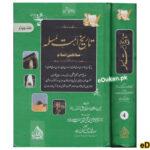 Tareekh e Ummat e Muslima Jild 4