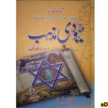 Yahudi Mazhab