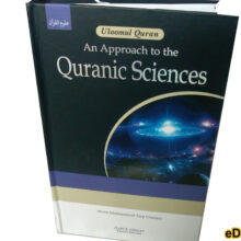 An Approach To The Quranic Science