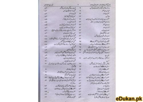 Tareekh e Tabari Urdu ( 7 Volumes Set) تاریخ طبری اردو کامل 7 جلد