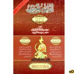 Al Qamoos ul Jadeed Arabic Urdu and Urdu Arabic Lughat