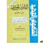 Al Qamoos ul Jadeed Arabic Urdu Lughat Dictionary