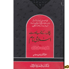 Bachon Kay Khubsurat Islami Name بچوں کے خوبصورت اسلامی نام
