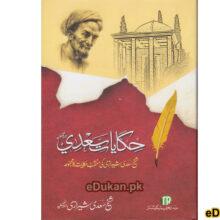 Hikayat e Saadi حکایات سعدی شیخ سعدی