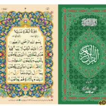 Quran Majeed Zip Cover قرآن مجید زیپ کور 16 لائن والا