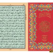 Quran Majid Hafizi 16 Line قرآن مجید 16 لائن حافظی