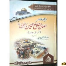 Salahuddin Ayubi فاتح و محافظ القدس سلطان صلاح الدین ایوبی