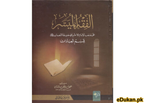 Al Fiqh al Muyassar (Ibadat) New 2 color الفقه المُيسّر