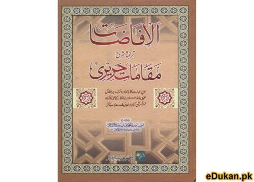 Al Ifaazaat Sharah Urdu Maqaamaat ul Hareeri
