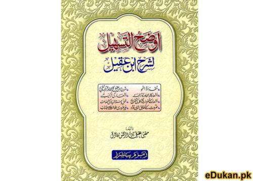Awdah al Tasheel li Sharh Ibn Aqeel (2 Vol set) اوضح التسهيل لشرح ابن عقيل (اردو)
