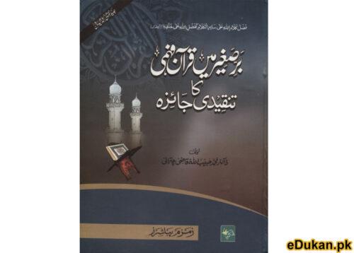 Bare e Saghir Main Quran Fahmi ka Tanqeedi Jaiza (Deluxe)