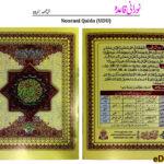 Noorani Card Imported Card Taj Company نورانی قاعدہ تاج کمپنی پاکستان