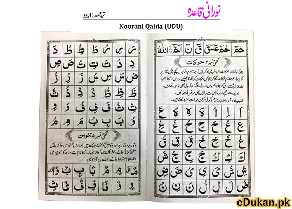 Noorani Qaida Taj Company Pakistan نورانی قاعدہ تاج کمپنی پاکستان