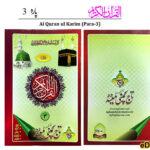 Para-3 Art Paper Taj Company Pakistan پارہ 3 تلک الرسل تاج کمپنی پاکستان (3)