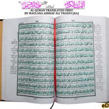 Quran Al Kareem Urdu Tarjuma By Mulana Ashraf Ali قرآن کریم اردو ترجمہ مولانا اشرف علی تھانوی