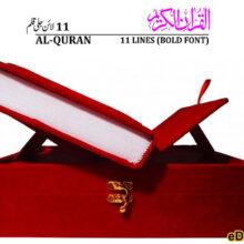 Quran Al Karim 11 Line Shaneel Mujalad With Box قرآن الکریم 11 لائن شنیل مجلد بمع بکس