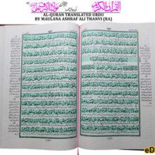 Quran Al Majid Urdu Tarjuma By Mulana Ashraf Ali قرآن کریم اردو ترجمہ مولانا اشرف علی تھانوی