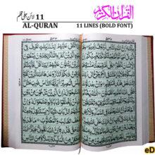 Quran Majid 11 Line Shaneel Mujalad 10x15 قرآن مجید 11 لائن شنیل مجلد