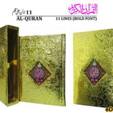 Quran Pak 11 Line Golden With Box قرآن پاک 11 لائن گولڈن مجلد مع بکس