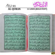 Quran Pak 11 Line Shaneel Mujalad قرآن پاک 11 لائن شنیل مجلد