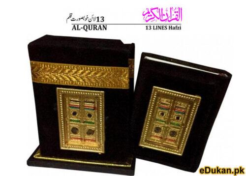 Quran Pak 13 Line Hafzi Khana Kaaba Model