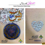 Soora Yaseen Ka Wird e Khas Taj Company Pakistan سورۃ یس کا ورد خاص تاج کمپنی پاکستان (2)