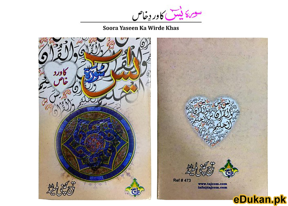 Soora Yaseen Ka Wird e Khas Taj Company Pakistan سورۃ یس کا ورد خاص تاج کمپنی پاکستان