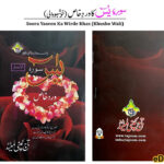 Soora Yaseen ka Wird e Khas Khushbo Wali Taj Company Pakistan سورۃ یس کا ورد خاص خوشبو والی تاج کمپنی پاکستان