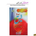 Soora Yaseen ka Wird e Mubeen Taj Company Pakistan سورۃ یس کا ورد مبین تاج کمپنی پاکستان