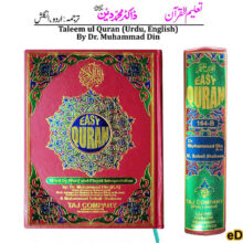 Taleem Ul Quran English Word By Word and fluent interpretation