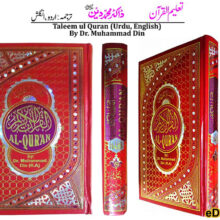 Taleem ul Quran Dr Muhammad Deen Arabic English