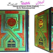 Taleem ul Quran Dr Muhammad Deen Urdu English تعلیم القرآن ڈاکٹر محمد دین انگلش