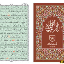 Quran Pak 15 Line 3 Color قرآن مجید 15 لائن