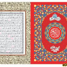 Quran Majeed 15 Line 6 Color قرآن مجید 15 سطری 6 کلر