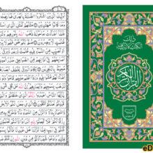 Quran Pak 15 Line 2 Color قرآن پاک 15 لائن 2 کلر