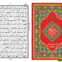 Quran Majid 13 Line Single Color قرآن مجید 13 سطری