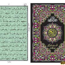Quran Majid 13 Line 2 Color قرآن مجید 13 سطری