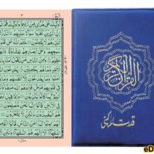 Quran Pak 13 Line 5 Color قرآن مجید 13 سطری