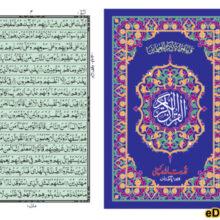 Quran Pak 16 Line 2 Color قرآن مجید 16 سطری