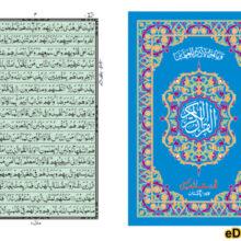 Quran Pak Zip Cover 16 Line قرآن مجید 16 لائن