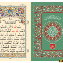 Quran Majeed 15 Line 3Color قرآن مجید 15 لائن