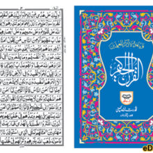 Quran Pak 16 Line Hafizi قرآن مجید حافظی 16 لائن