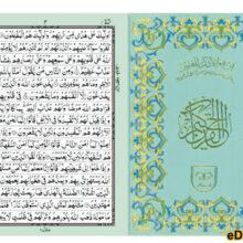 Quran Majeed 16 Line Hafizi قرآن مجید 16 لائن حافظی