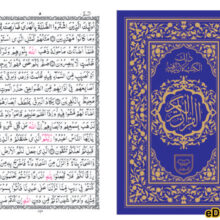 Quran Pak 15 Line 7x5 قرآن مجید 15 لائن