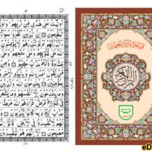 Quran Sharif 12 Line قرآن شریف 1 لائن