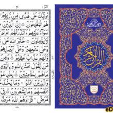 Quran Sharif 11 Line قرآن شریف 11 لائن
